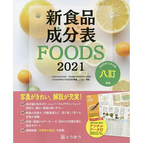 日曜はクーポン有 賜物 新食品成分表 FOODS 売店 新食品成分表編集委員会 2021