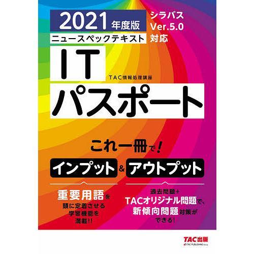 毎日クーポン有 定価 ニュースペックテキストITパスポート 2021年度版 無料 情報処理講座 TAC株式会社