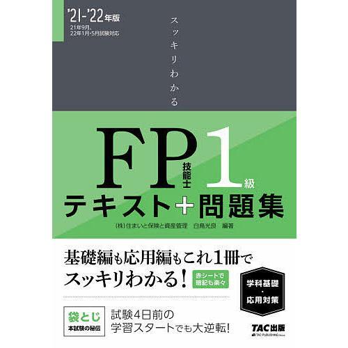毎日クーポン有/ スッキリわかるFP技能士1級テキスト+問題集《学科基礎・応用対策》 '21−'22年版/白鳥光良