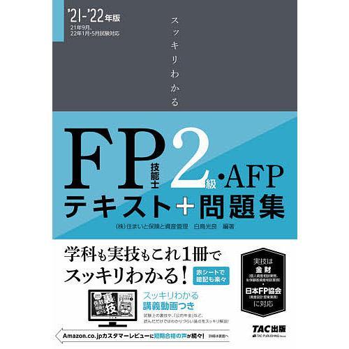 毎日クーポン有/ スッキリわかるFP技能士2級・AFPテキスト+問題集 '21−'22年版/白鳥光良