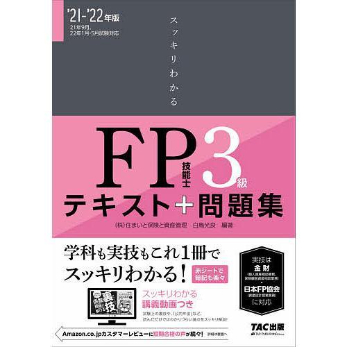 毎日クーポン有/ スッキリわかるFP技能士3級テキスト+問題集 '21−'22年版/白鳥光良
