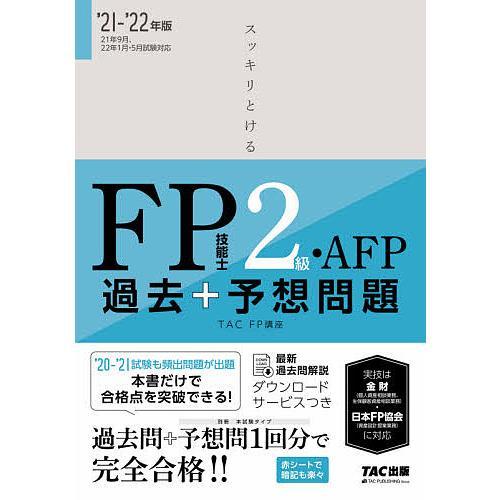 毎日クーポン有/ スッキリとけるFP技能士2級・AFP過去+予想問題 '21−'22年版/TAC株式会社(FP講座)