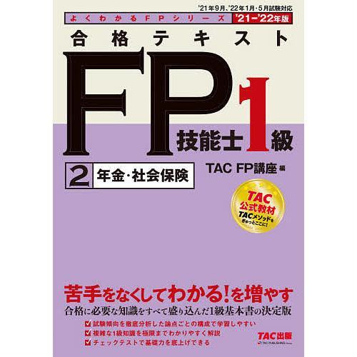 毎日クーポン有/ 合格テキストFP技能士1級 '21−'22年版2/TAC株式会社(FP講座)