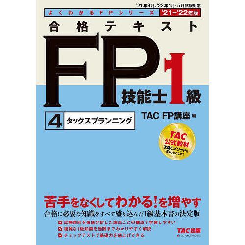 毎日クーポン有/ 合格テキストFP技能士1級 '21−'22年版4/TAC株式会社(FP講座)