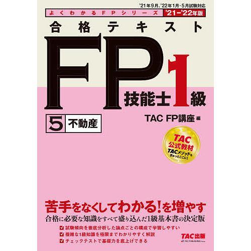 毎日クーポン有/ 合格テキストFP技能士1級 '21−'22年版5/TAC株式会社(FP講座)