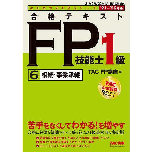 毎日クーポン有/ 合格テキストFP技能士1級 '21−'22年版6/TAC株式会社(FP講座)