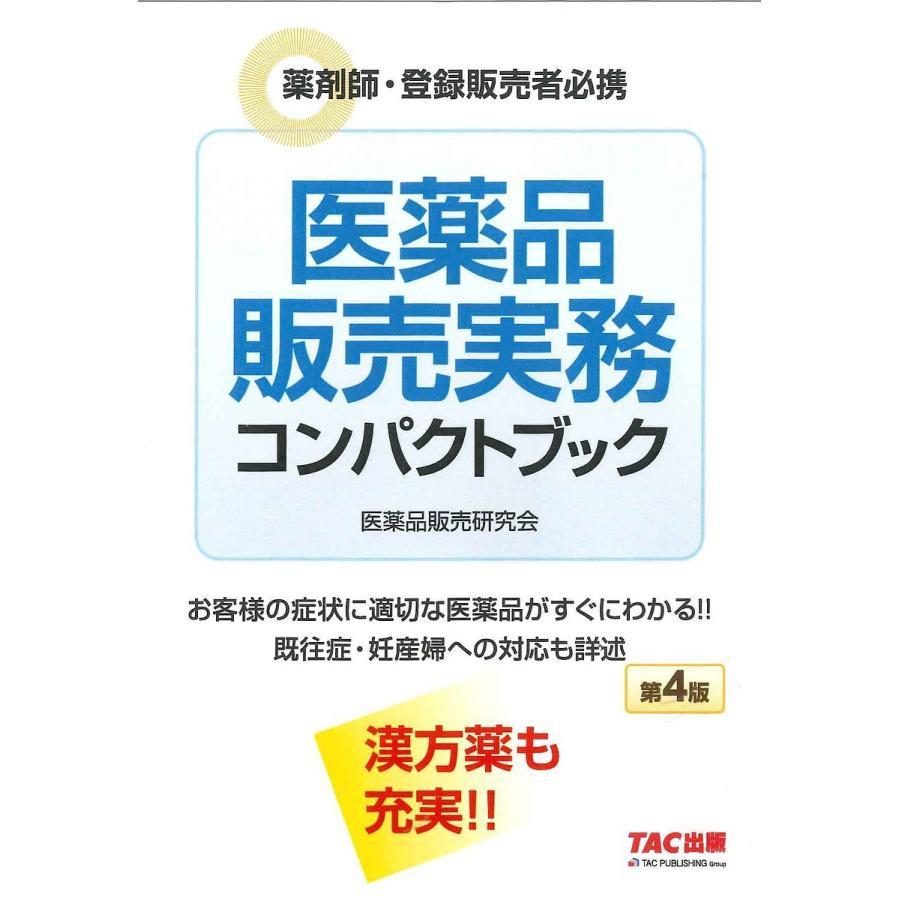〔予約〕医薬品販売実務コンパクトブック 第4版/阿佐ヶ谷制作所(医薬品販売研究会)・文・その他