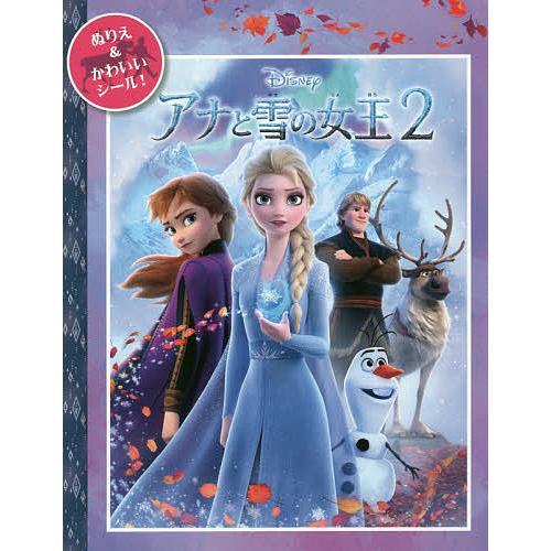 毎日クーポン有/ アナと雪の女王2