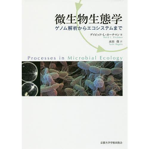 毎日クーポン有/ 微生物生態学 ゲノム解析からエコシステムまで/デイビッド・L・カーチマン/永田俊