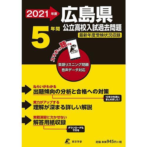 毎日クーポン有/ '21 広島県公立高校入試過去問題
