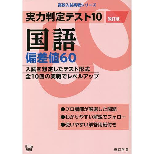 毎日クーポン有/ 実力判定テスト10国語偏差値60