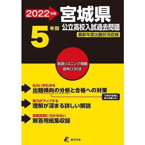 毎日クーポン有/ '22 宮城県公立高校入試過去問題