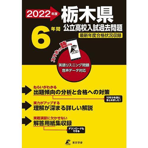 毎日クーポン有/ '22 栃木県公立高校入試過去問題