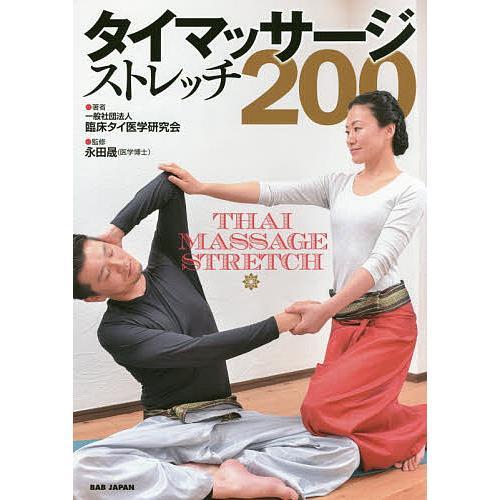 毎日クーポン有/ タイマッサージストレッチ200/臨床タイ医学研究会/永田晟