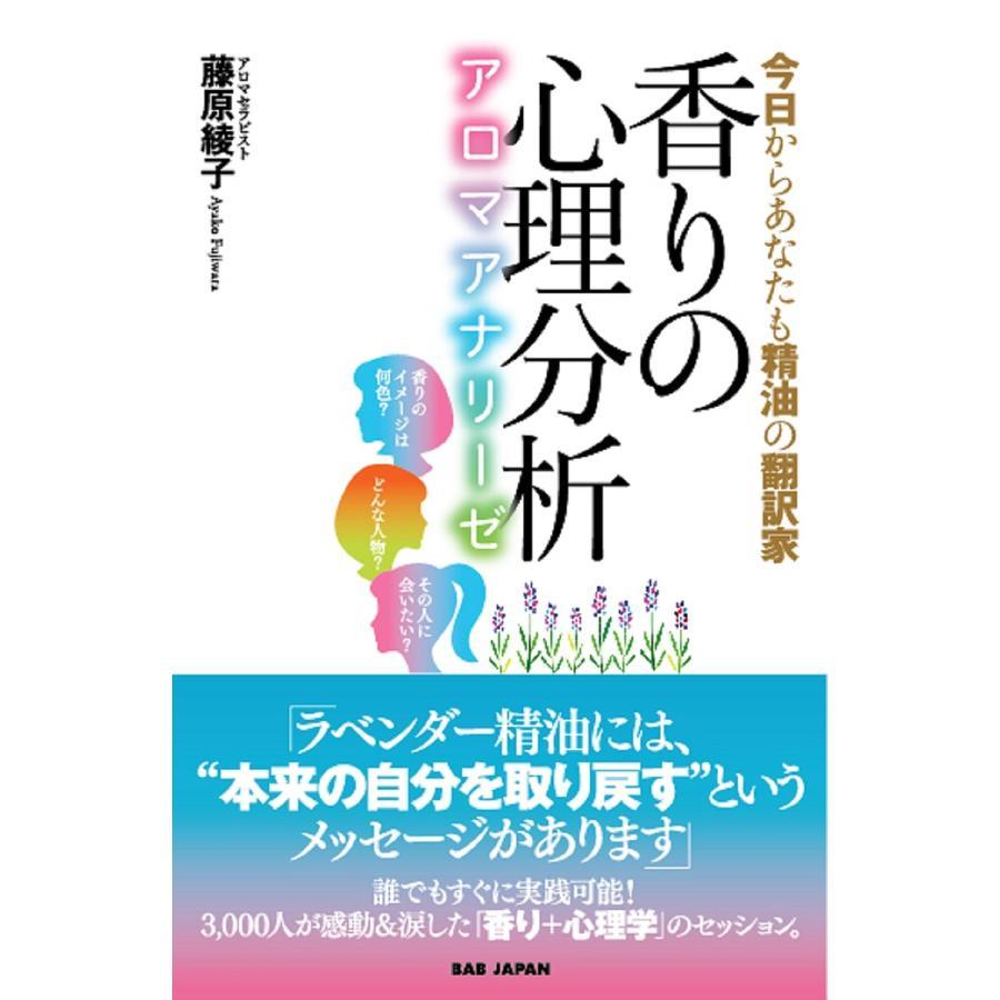 毎日クーポン有/ 香りの心理分析 アロマアナリーゼ 今日からあなたも精油の翻訳家/藤原綾子