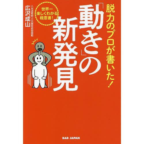 毎日クーポン有/ 脱力のプロが書いた!「動き」の新発見 世界一楽しくわかる極意書!/広沢成山