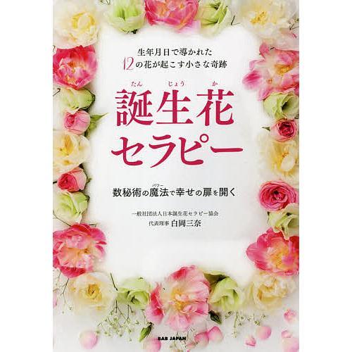 毎日クーポン有/ 誕生花セラピー 生年月日で導かれた12の花が起こす小さな奇跡 数秘術の魔法で幸せの扉を開く/白岡三奈