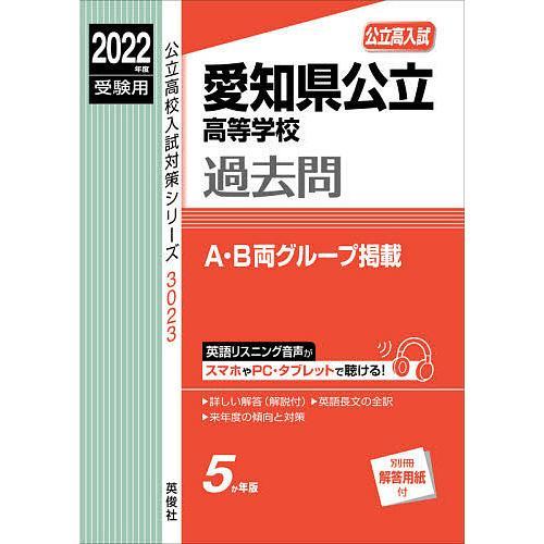 毎日クーポン有/ 愛知県公立高等学校過去問