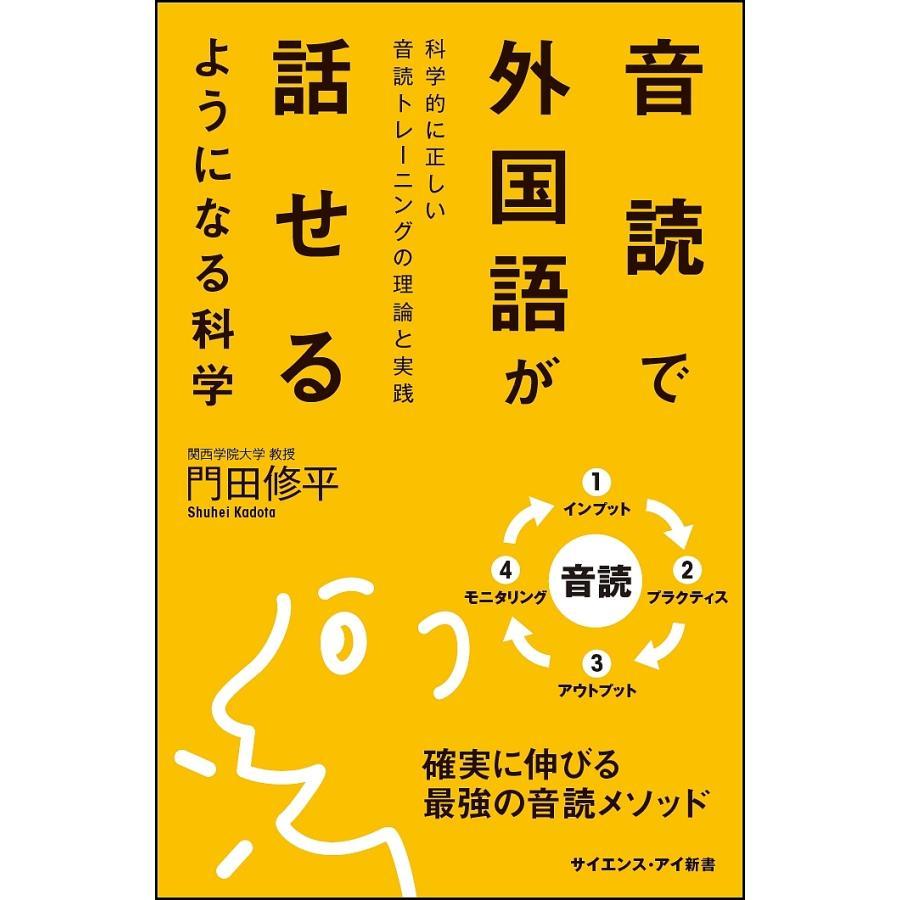 毎日クーポン有/ 音読で外国語が話せるようになる科学 科学的に正しい音読トレーニングの理論と実践/門田修平
