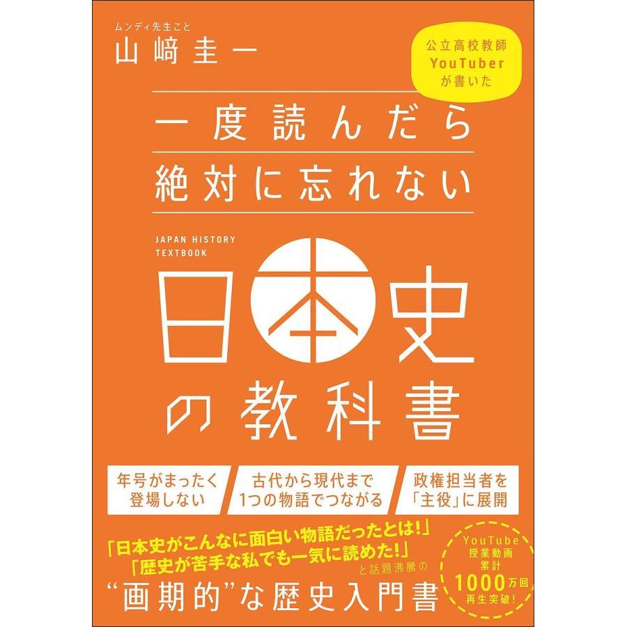 毎日クーポン有/ 一度読んだら絶対に忘れない日本史の教科書 公立高校教師YouTuberが書いた/山崎圭一