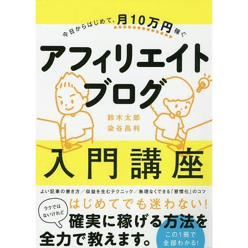 毎日クーポン有/ アフィリエイトブログ入門講座 今日からはじめて、月10万円稼ぐ/鈴木太郎/染谷昌利