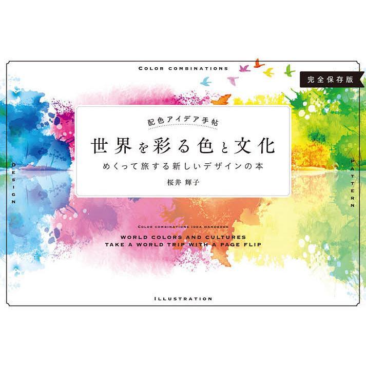 毎日クーポン有/ 世界を彩る色と文化 めくって旅する新しいデザインの本 完全保存版/桜井輝子