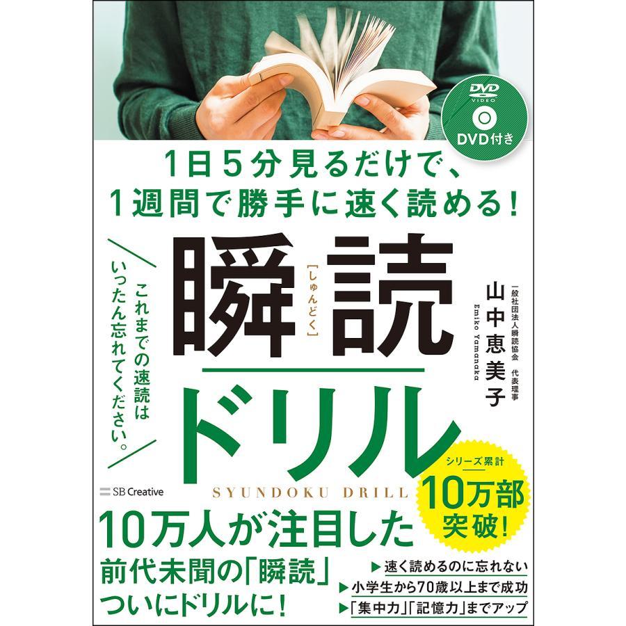 毎日クーポン有/ 瞬読ドリル 1日5分見るだけで、1週間で勝手に速く読める!/山中恵美子