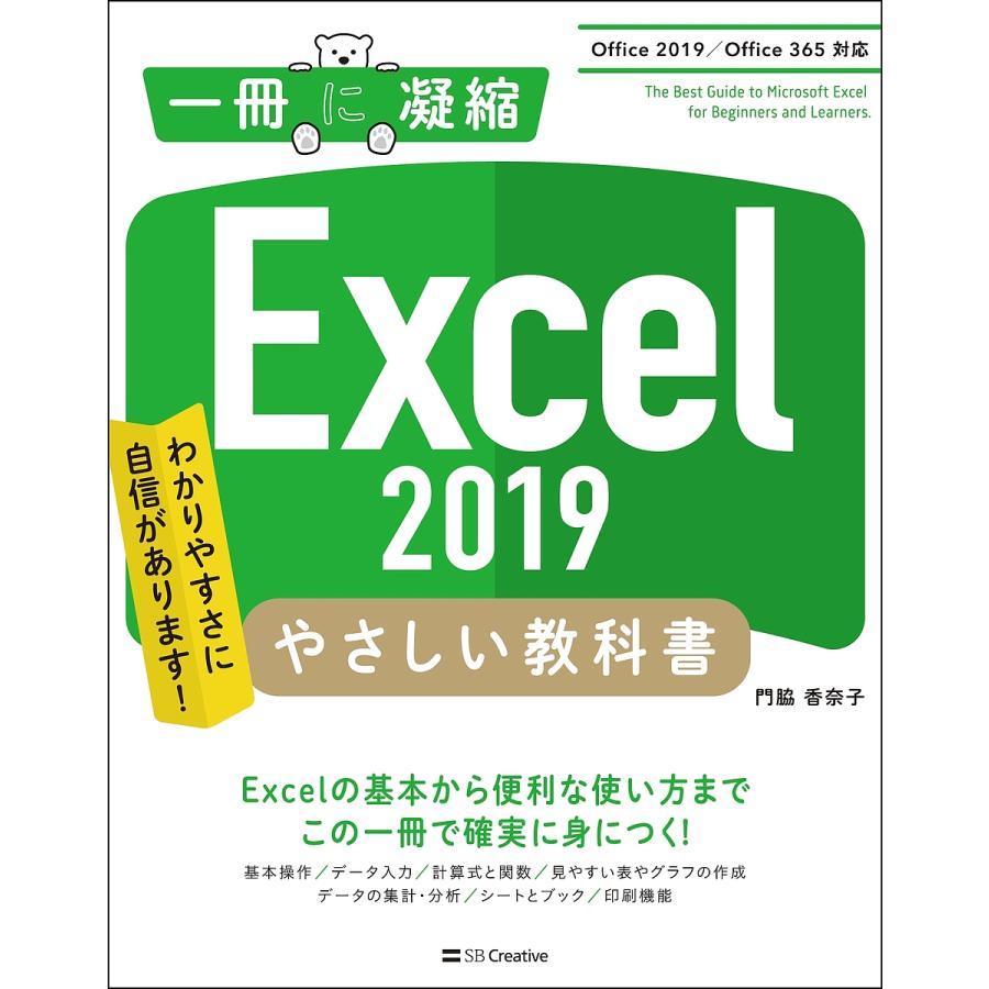 毎日クーポン有/ Excel 2019やさしい教科書 わかりやすさに自信があります!/門脇香奈子