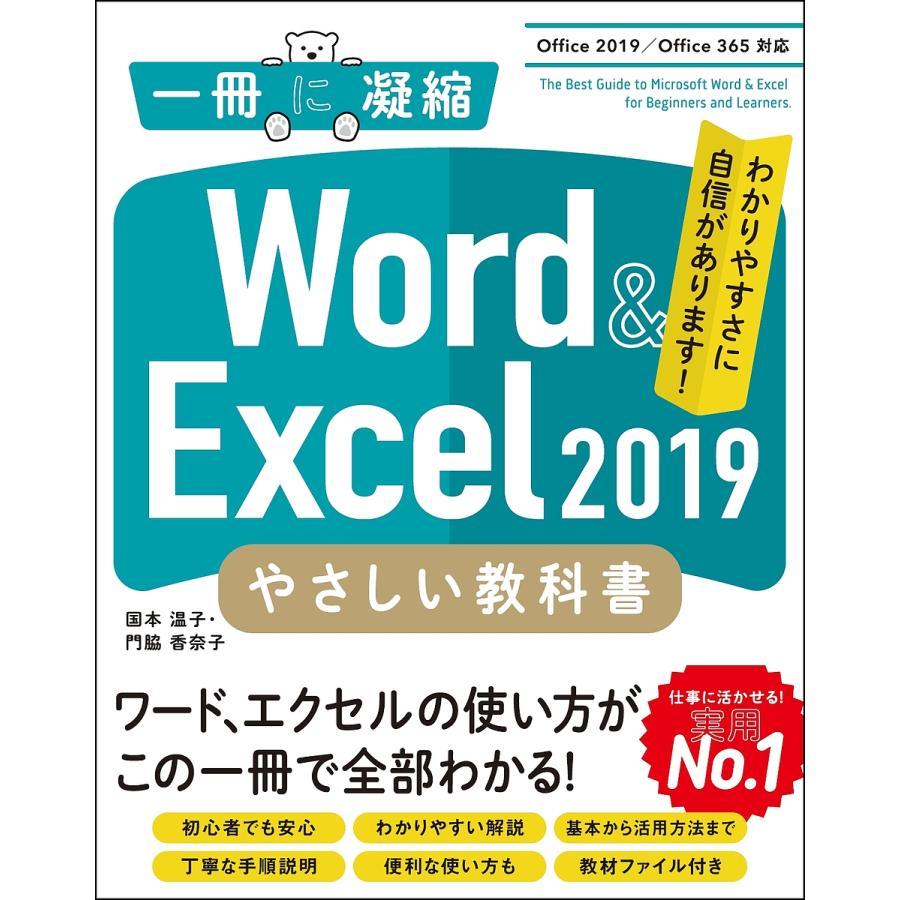 毎日クーポン有/ Word & Excel 2019やさしい教科書 わかりやすさに自信があります!/国本温子/門脇香奈子