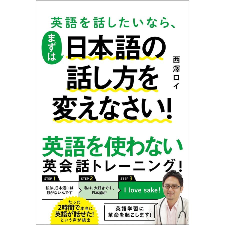 毎日クーポン有/ 英語を話したいなら、まずは日本語の話し方を変えなさい!/西澤ロイ