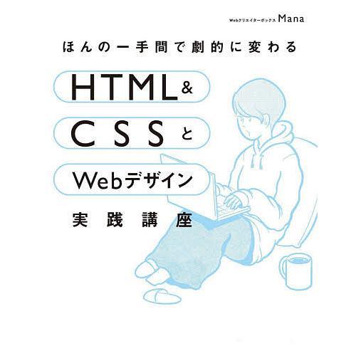 毎日クーポン有/ ほんの一手間で劇的に変わるHTML & CSSとWebデザイン実践講座/Mana