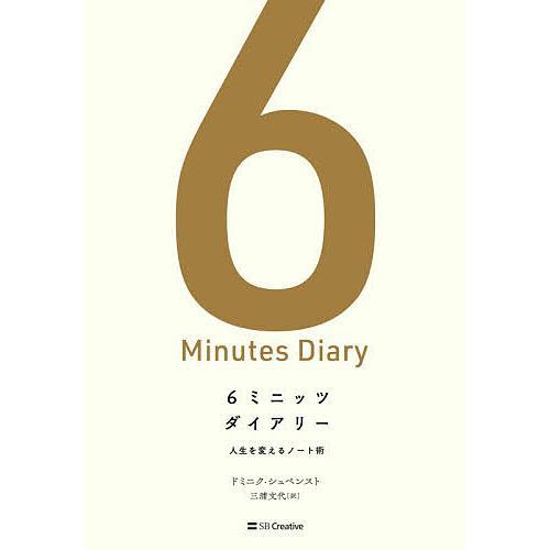 毎日クーポン有/ 6ミニッツダイアリー 人生を変えるノート術/ドミニク・シュペンスト/三浦文代