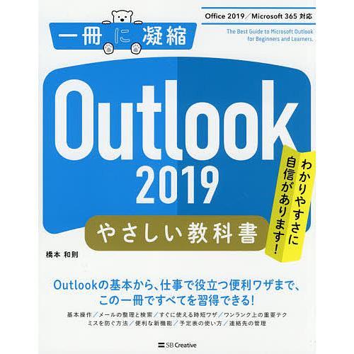毎日クーポン有/ Outlook 2019やさしい教科書 わかりやすさに自信があります!/橋本和則