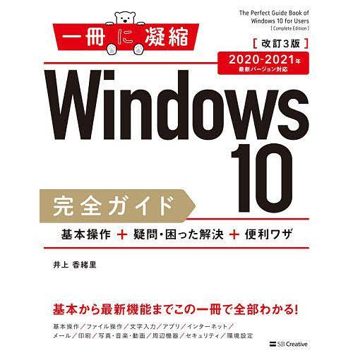 毎日クーポン有/ Windows 10完全ガイド 基本操作+疑問・困った解決+便利ワザ/井上香緒里