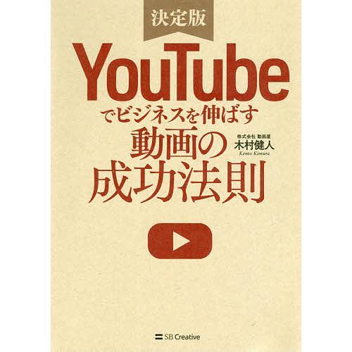 毎日クーポン有/ YouTubeでビジネスを伸ばす動画の成功法則 決定版/木村健人