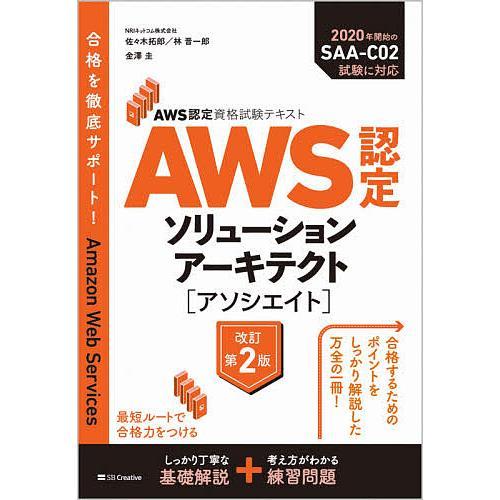 毎日クーポン有/ AWS認定ソリューションアーキテクト〈アソシエイト〉/佐々木拓郎/林晋一郎/金澤圭