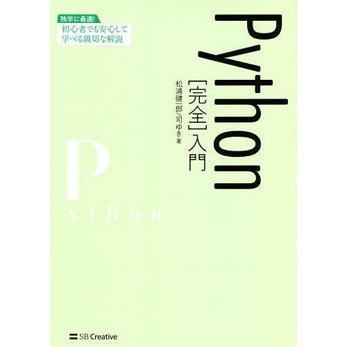毎日クーポン有/ Python〈完全〉入門/松浦健一郎/司ゆき
