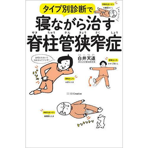 毎日クーポン有/ タイプ別診断で寝ながら治す脊柱管狭窄症/白井天道