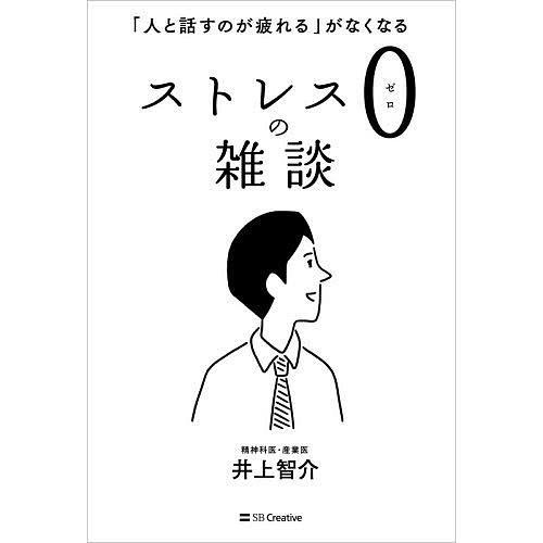 毎日クーポン有/ ストレス0の雑談 「人と話すのが疲れる」がなくなる/井上智介