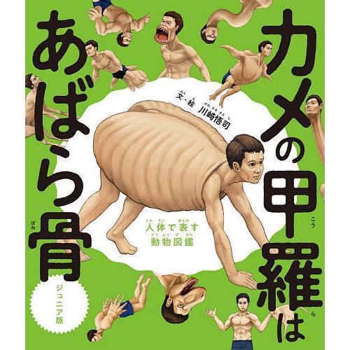 毎日クーポン有/ カメの甲羅はあばら骨 ジュニア版 人体で表す動物図鑑/川崎悟司