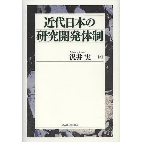 日曜はクーポン有/ 近代日本の研究開発体制/沢井実