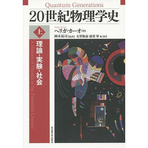 毎日クーポン有/ 20世紀物理学史 理論・実験・社会 上/ヘリガ・カーオ/岡本拓司/有賀暢迪