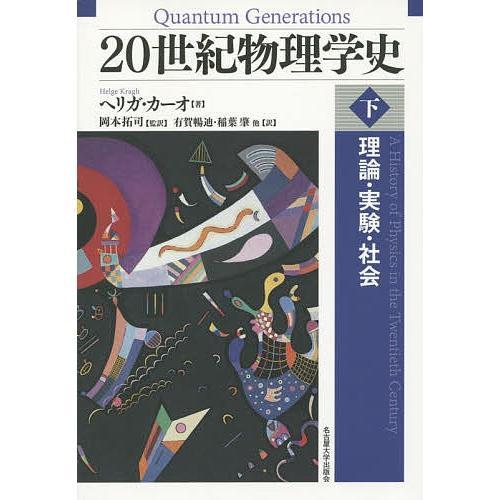 毎日クーポン有/ 20世紀物理学史 理論・実験・社会 下/ヘリガ・カーオ/岡本拓司/有賀暢迪