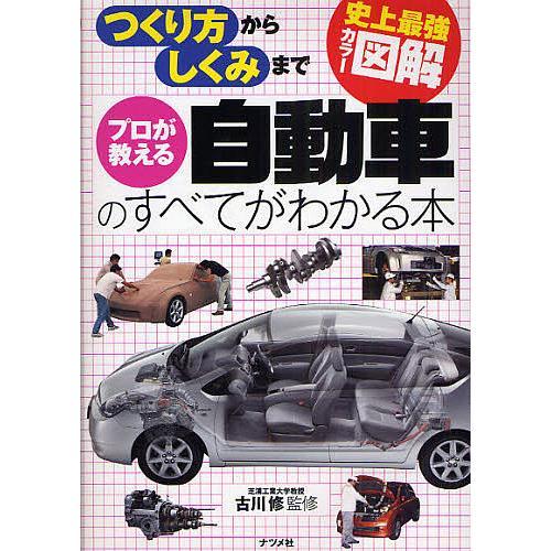 毎日クーポン有/ プロが教える自動車のすべてがわかる本 つくり方からしくみまで