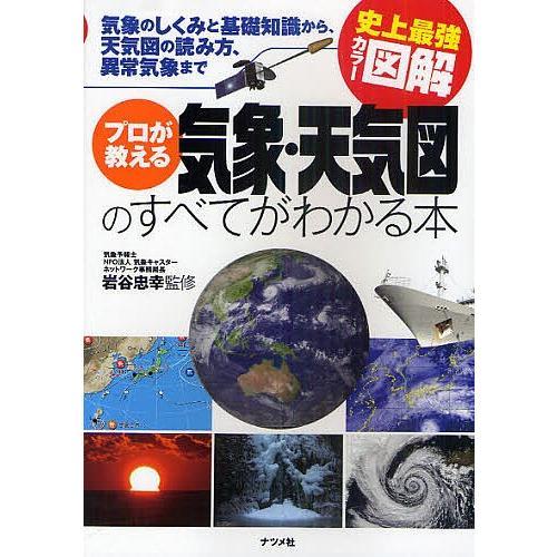 毎日クーポン有/ プロが教える気象・天気図のすべてがわかる本 気象のしくみと基礎知識から、天気図の読み方、異常気象まで/岩谷忠幸