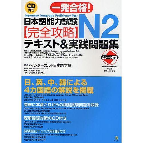 毎日クーポン有/ 一発合格!日本語能力試験N2完全攻略テキスト&実践問題集/インターカルト日本語学校
