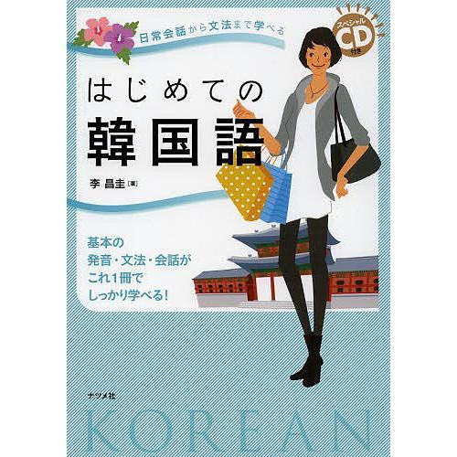 毎日クーポン有/ はじめての韓国語 日常会話から文法まで学べる 基本の発音・文法・会話がこれ1冊でしっかり学べる!/李昌圭