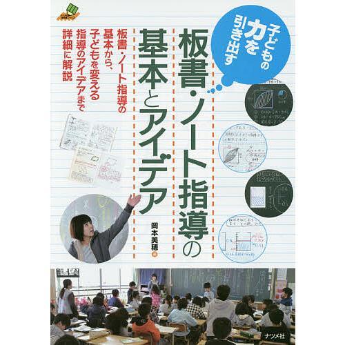 毎日クーポン有/ 子どもの力を引き出す板書・ノート指導の基本とアイデア/岡本美穂