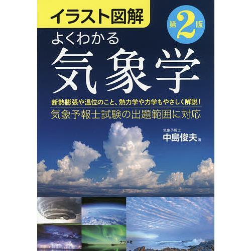 毎日クーポン有/ よくわかる気象学 イラスト図解/中島俊夫