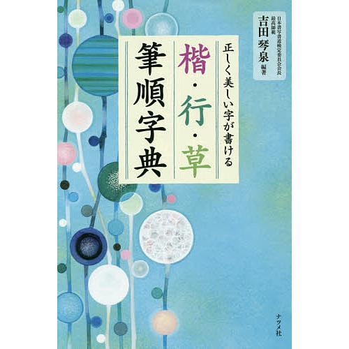 毎日クーポン有/ 楷・行・草筆順字典 正しく美しい字が書ける/吉田琴泉